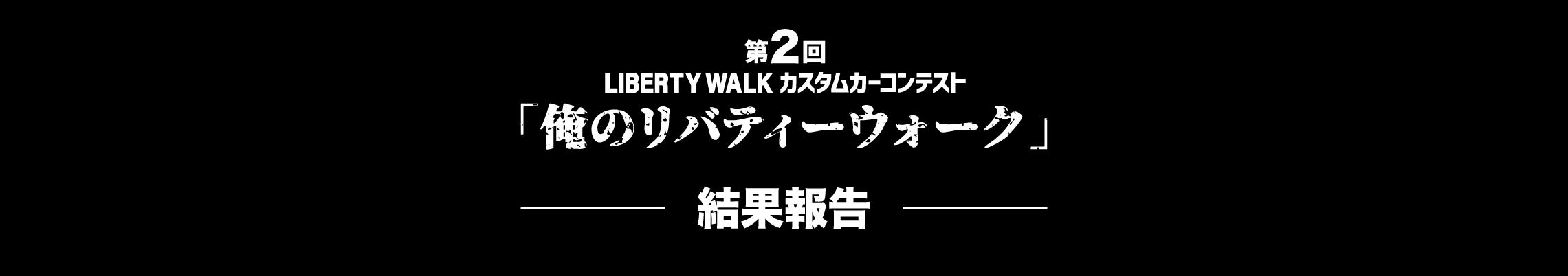 01 LB-HOBBY RESULT 第2回 受賞作品